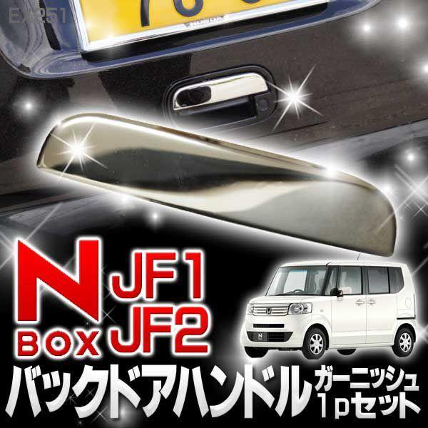 Nボックス NBOX パーツ アクセサリー カスタム NBOXプラス NBOX+ バック ドア ハンドル メッキ カバー|kuruma-com2006