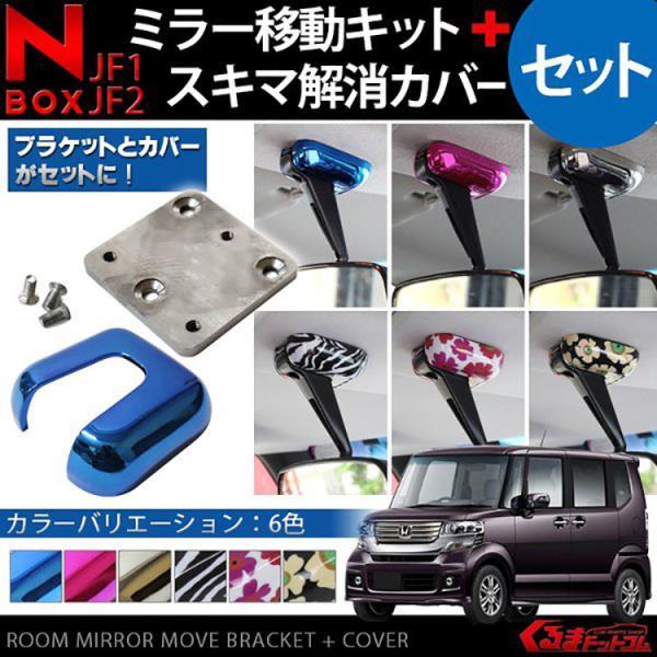 NBOX ルームミラー 移動キット 必須2点セット パーツ Nボックス カスタム NBOXプラス NBOX+ カバー 反転|kuruma-com2006