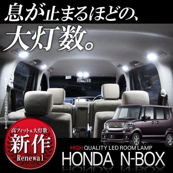 Nボックス NBOX ルームランプ とにかく明るい LED パーツ アクセサリー カスタム NBOXプラス NBOX+ 6P  105灯 タクシー|kuruma-com2006