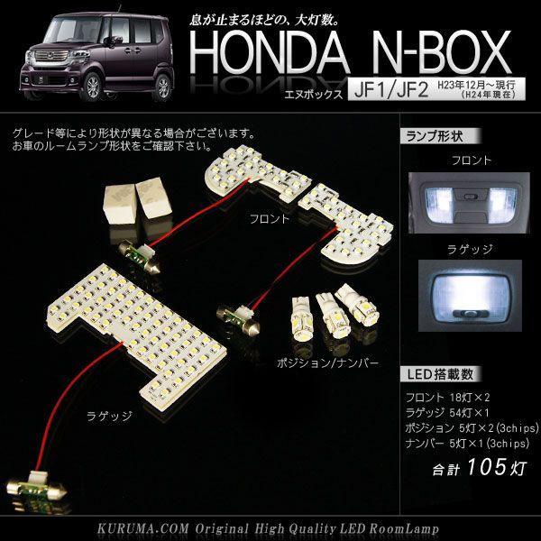 Nボックス NBOX ルームランプ とにかく明るい LED パーツ アクセサリー カスタム NBOXプラス NBOX+ 6P  105灯 タクシー|kuruma-com2006|02