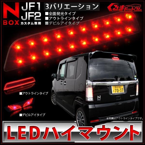 Nボックス NBOX パーツ LED ハイマウント アクセサリー リフレクター カスタム kuruma-com2006