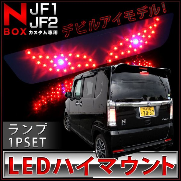 Nボックス NBOX パーツ LED ハイマウント アクセサリー リフレクター カスタム kuruma-com2006 03