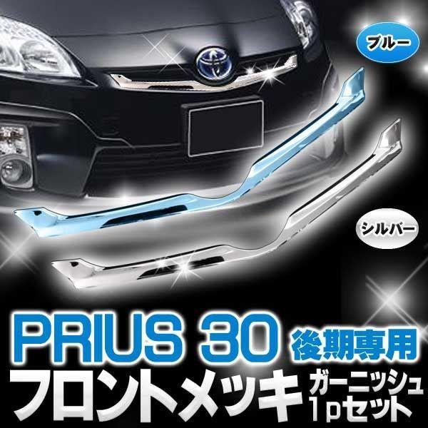 プリウス 30 後期 フロント グリル メッキ ガーニッシュ 色選択可|kuruma-com2006