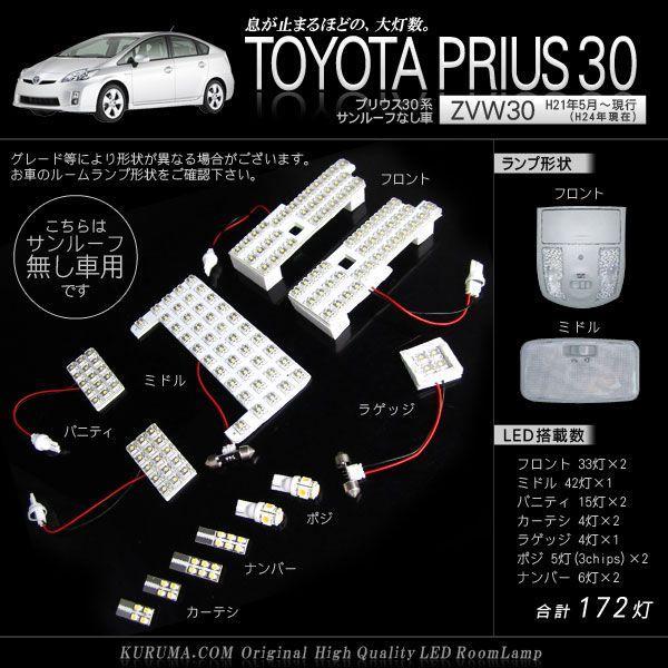 プリウス 30 ルームランプ LED 172灯 豪華12点セット タクシー|kuruma-com2006|03