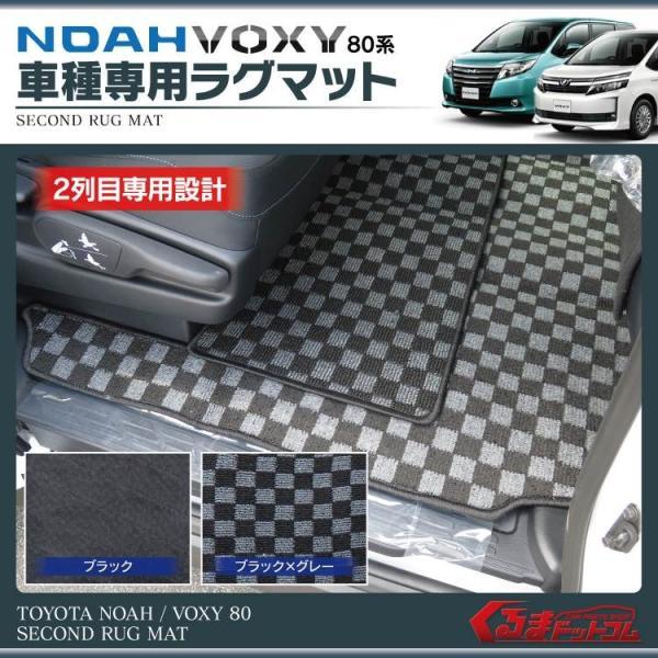 エスティマ50系 ノア ヴォクシー80系 ヴェルファイア アルファード30系 セレナC26 デリカD5 CV系 フロアマット セカンドラグマット|kuruma-com2006|02