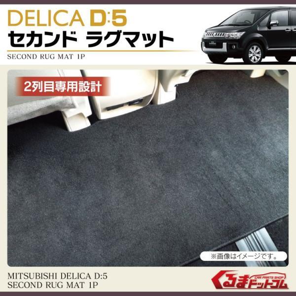 エスティマ50系 ノア ヴォクシー80系 ヴェルファイア アルファード30系 セレナC26 デリカD5 CV系 フロアマット セカンドラグマット|kuruma-com2006|06