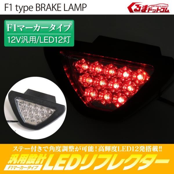 汎用 F1マーカータイプ リフレクター LED 12灯 12V バックフォグランプ テールランプ ブレーキランプ ブラック 黒 kuruma-com2006