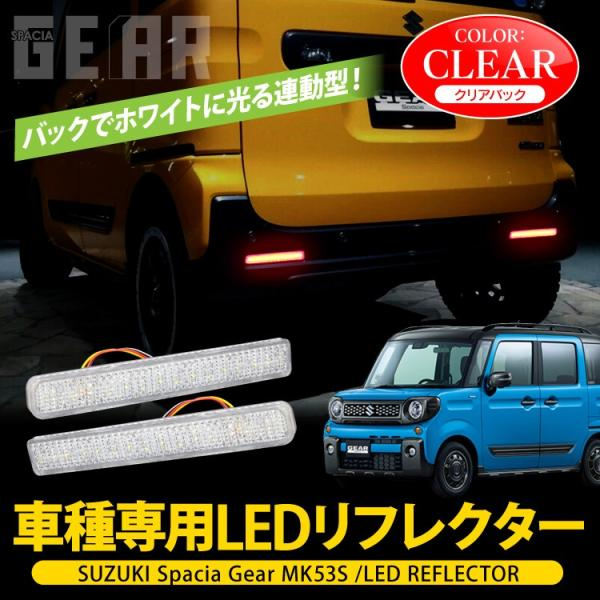 新型 スペーシアギア LEDリフレクター MK53S LED テールランプ ブレーキランプ クリアバック 反射板シール付き レッド ホワイト|kuruma-com2006