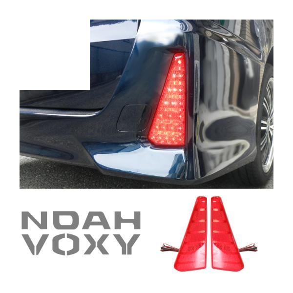 新型 ノア ヴォクシー80系 LED リフレクター 2P レッド パーツ アクセサリー リア ボクシー(売れ筋)|kuruma-com2006