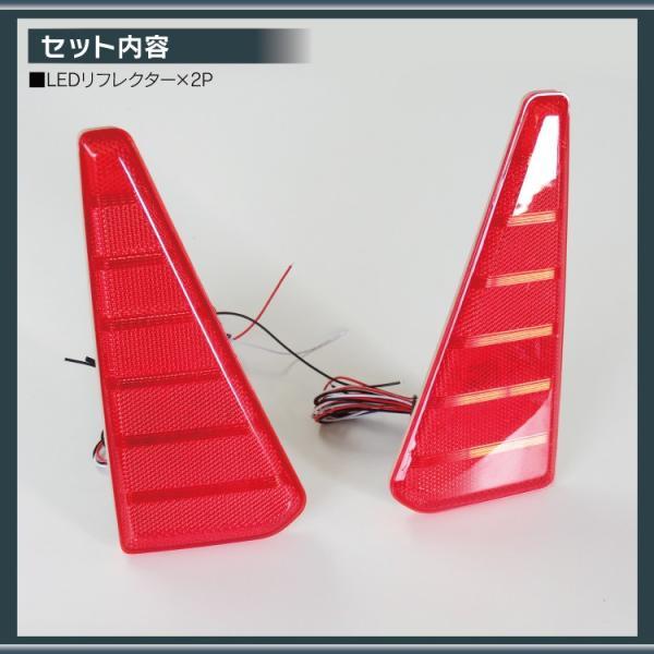 新型 ノア ヴォクシー80系 LED リフレクター 2P レッド パーツ アクセサリー リア ボクシー(売れ筋)|kuruma-com2006|02