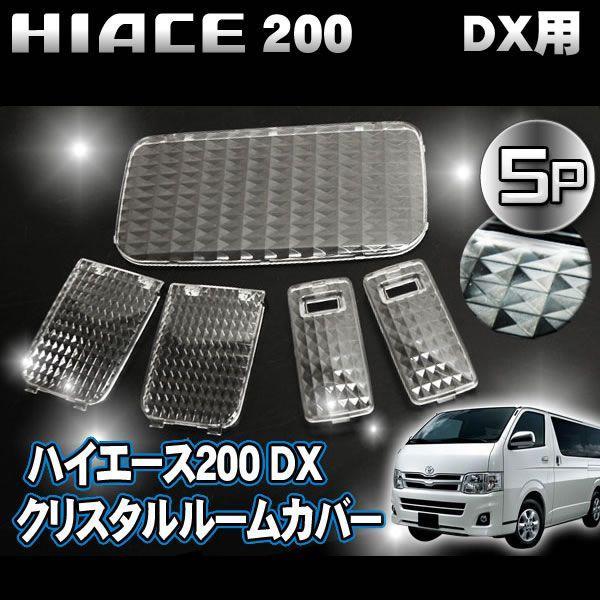 ハイエース200系 3型 DX パーツ LED ルームランプ  クリスタルルームランプカバー 5点1型〜3型 タクシー kuruma-com2006