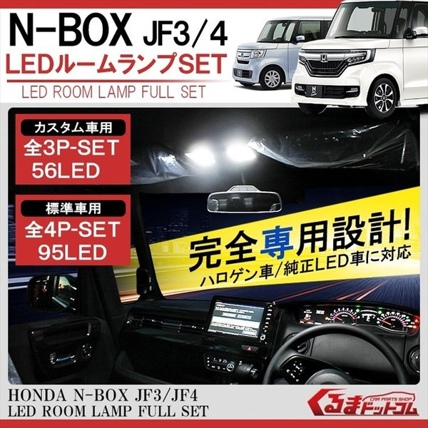 新型 Nボックス カスタム NBOX LEDルームランプ JF3 JF4 パーツ アクセサリー|kuruma-com2006|02