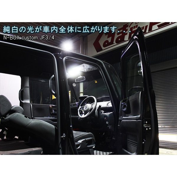 新型 Nボックス カスタム NBOX LEDルームランプ JF3 JF4 パーツ アクセサリー|kuruma-com2006|10