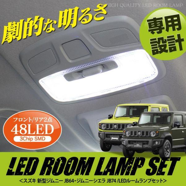 新型 ジムニー ルームランプ LED シエラ アクセサリー パーツ JB64W JB74W とにかく明るい 内装 夜間作業に ホワイト SMD|kuruma-com2006
