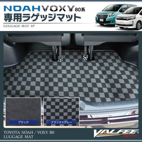 ヴォクシー 80系 パーツ マット ノア80 エクスクァイア フロアマット ラゲッジマット 1P|kuruma-com2006