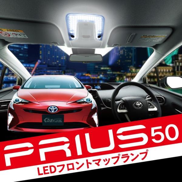 新型 プリウス 50系 LEDルームランプ フロントマップランプ 内装 パーツ カスタム タクシー|kuruma-com2006