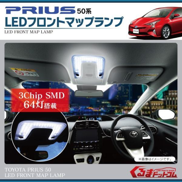 新型 プリウス 50系 LEDルームランプ フロントマップランプ 内装 パーツ カスタム タクシー|kuruma-com2006|02