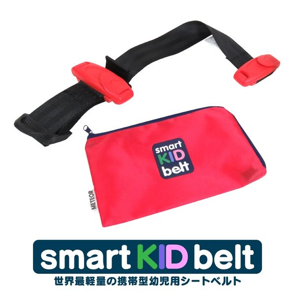 メテオ APAC スマートキッズベルト 正規品 子供 幼児用 シートベルト 補助 携帯型チャイルドシート 簡易型 安心 安全 便利グッズ ジュニアシート B3033 kuruma-com2006