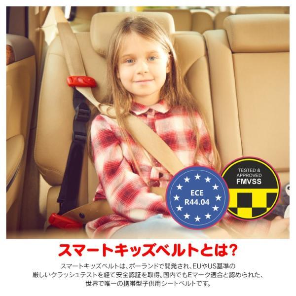 メテオ APAC スマートキッズベルト 正規品 子供 幼児用 シートベルト 補助 携帯型チャイルドシート 簡易型 安心 安全 便利グッズ ジュニアシート B3033 kuruma-com2006 03