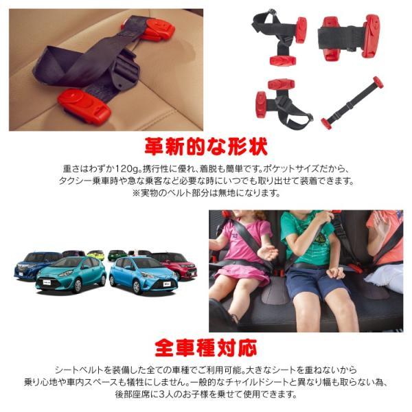 メテオ APAC スマートキッズベルト 正規品 子供 幼児用 シートベルト 補助 携帯型チャイルドシート 簡易型 安心 安全 便利グッズ ジュニアシート B3033 kuruma-com2006 04