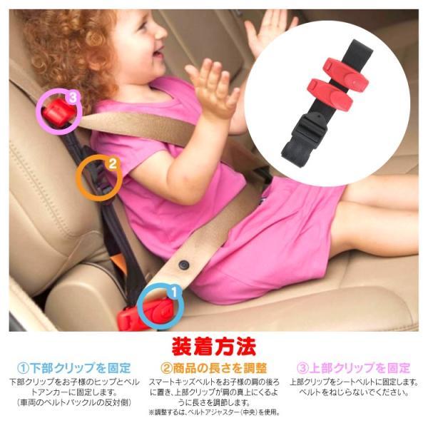 メテオ APAC スマートキッズベルト 正規品 子供 幼児用 シートベルト 補助 携帯型チャイルドシート 簡易型 安心 安全 便利グッズ ジュニアシート B3033 kuruma-com2006 05