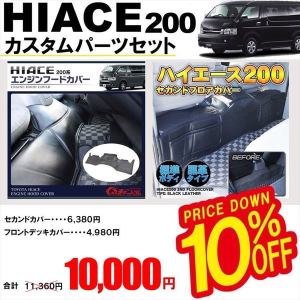 セット価格 ハイエース 200系 内装パーツ 2点セット カバー フロントデッキカバー セカンドカバー エンジンフードカバー 2列目カバー