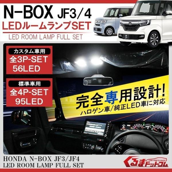 新型 NBOX カスタム メッキベゼル 7点セット JF3 JF4 シフト エアコンパネル 他メッキベゼル LEDルームランプ Nボックス 内装 パーツ アクセサリー|kuruma-com2006|14