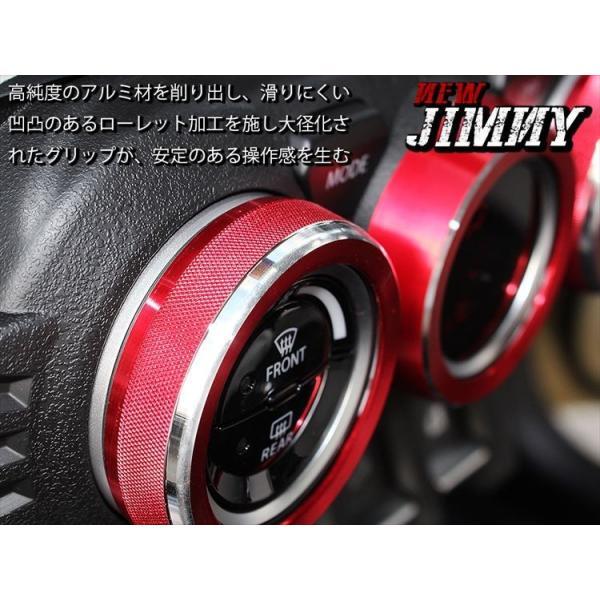 新型 ジムニー シエラ JB64W JB74W 6点セット エアコンカバーなど 内装 メッキガーニッシュ インテリアパネル カスタム パーツ 内装|kuruma-com2006|09