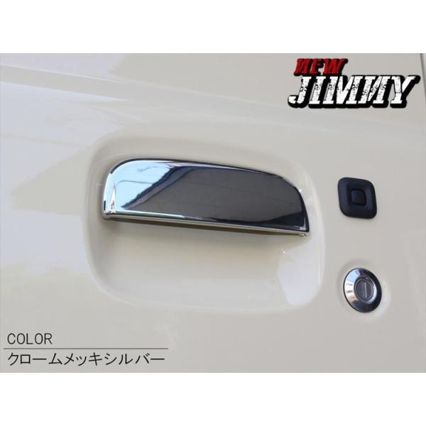 新型 ジムニー シエラ JB64W JB74W お得 2点セット サイドドア ガーニッシュ + バックドアハンドル カバー インテリアパネル カスタム アクセサリー 外装 kuruma-com2006 06