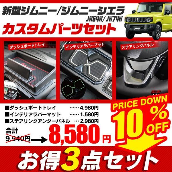 新型 ジムニー シエラ JB64W JB74W 3点セット ダッシュボードトレイ + ラバーマット + ステアリングパネル 内装 カスタム アクセサリー|kuruma-com2006