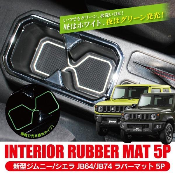 新型 ジムニー シエラ JB64W JB74W 3点セット ダッシュボードトレイ + ラバーマット + ステアリングパネル 内装 カスタム アクセサリー|kuruma-com2006|06