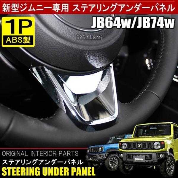 新型 ジムニー シエラ JB64W JB74W 3点セット ダッシュボードトレイ + ラバーマット + ステアリングパネル 内装 カスタム アクセサリー|kuruma-com2006|10