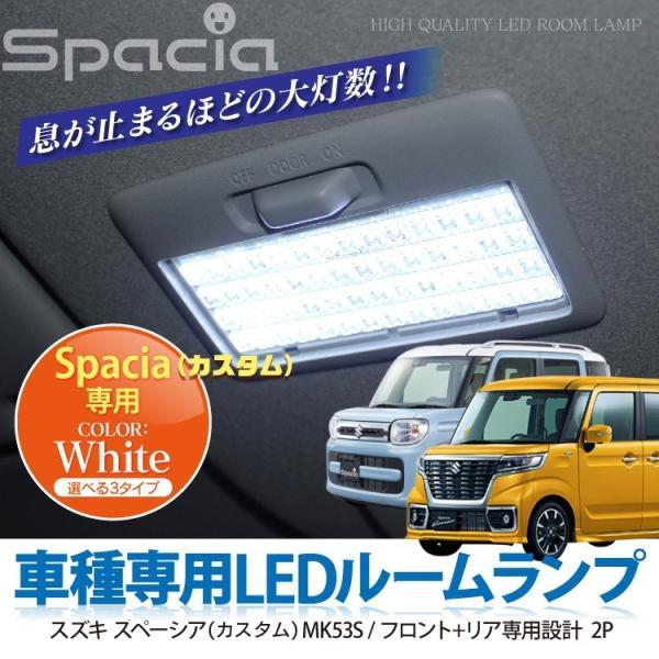 新型 スペーシア カスタム ギア カスタムパーツ MK53S 内装3点セット ドアメッキベゼル + フロアマットフルセット + LEDルームランプ|kuruma-com2006|14