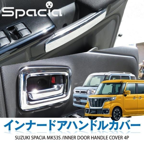 新型 スペーシア カスタム パーツ MK53S 内装2点セット ドアメッキベゼル1列目 + 2列目 ハンドルカバー ドアカバー|kuruma-com2006|02