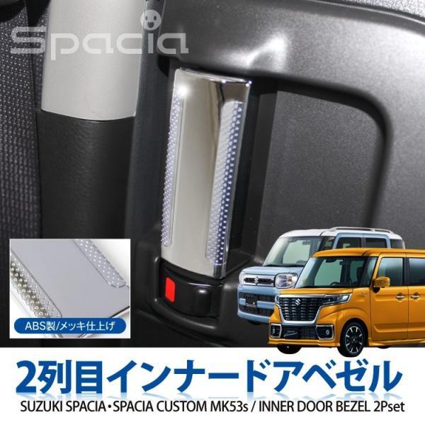 新型 スペーシア カスタム パーツ MK53S 内装2点セット ドアメッキベゼル1列目 + 2列目 ハンドルカバー ドアカバー|kuruma-com2006|07