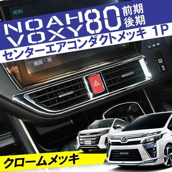 新型 ヴォクシー80系 ノア エアコンダクトメッキベゼル + エアコンスイッチリング + メーターフードカバー 豪華3点セット インテリアパネル 内装|kuruma-com2006|02