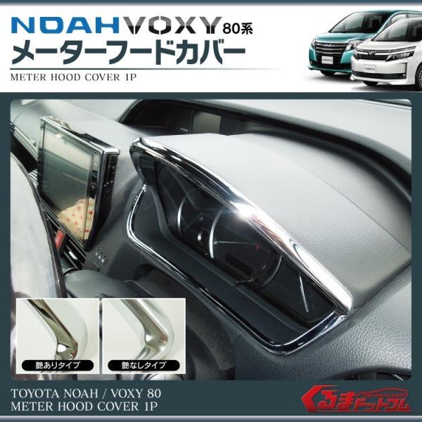 新型 ヴォクシー80系 ノア エアコンダクトメッキベゼル + エアコンスイッチリング + メーターフードカバー 豪華3点セット インテリアパネル 内装|kuruma-com2006|12