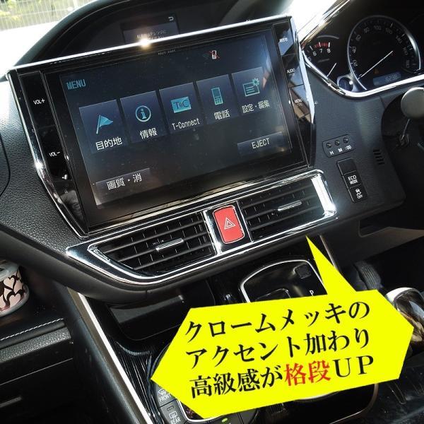新型 ヴォクシー80系 ノア エアコンダクトメッキベゼル + エアコンスイッチリング + メーターフードカバー 豪華3点セット インテリアパネル 内装|kuruma-com2006|05