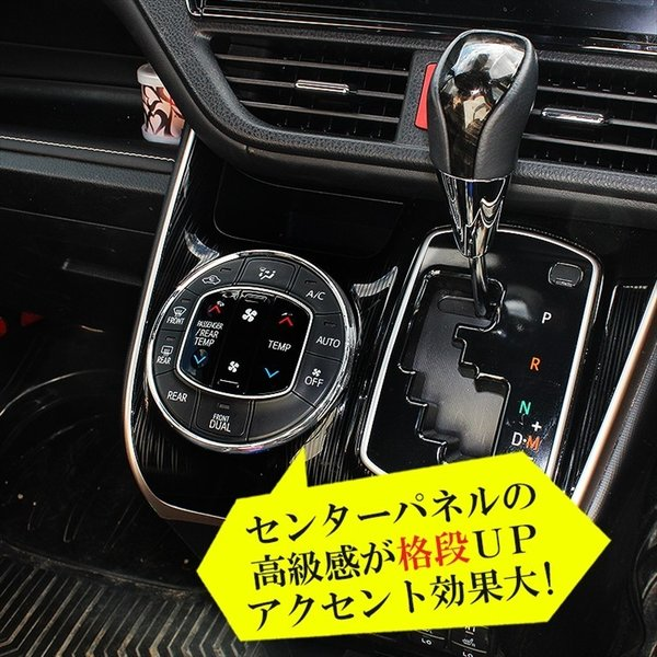 新型 ヴォクシー80系 ノア エアコンダクトメッキベゼル + エアコンスイッチリング + メーターフードカバー 豪華3点セット インテリアパネル 内装|kuruma-com2006|10