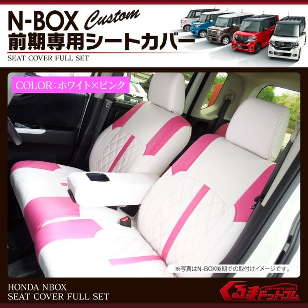 NBOX シートカバー 白×ピンク N-BOX Nボックス NBOX+ パーツ アクセサリー 新色|kuruma-com2006