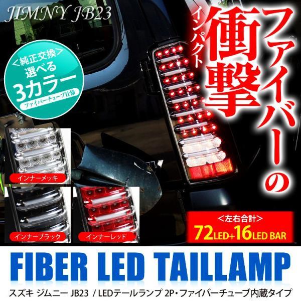 ジムニー シエラ テールランプ LED JB23 JB33 JB43 バックランプ ブレーキ ランプ ファイバーチューブ内臓 パーツ カスタム 外装 テールライト|kuruma-com2006