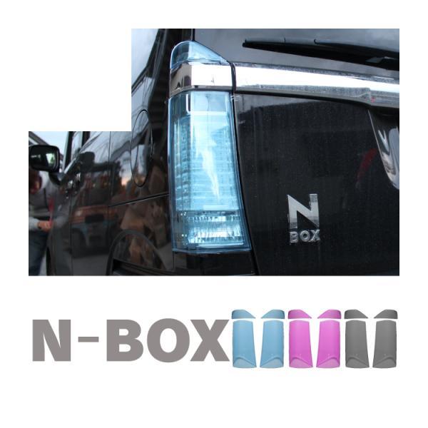 Nボックス カスタム NBOX カスタム パーツ アクセサリー カスタム スモーク テールランプ カバー 3色選択可