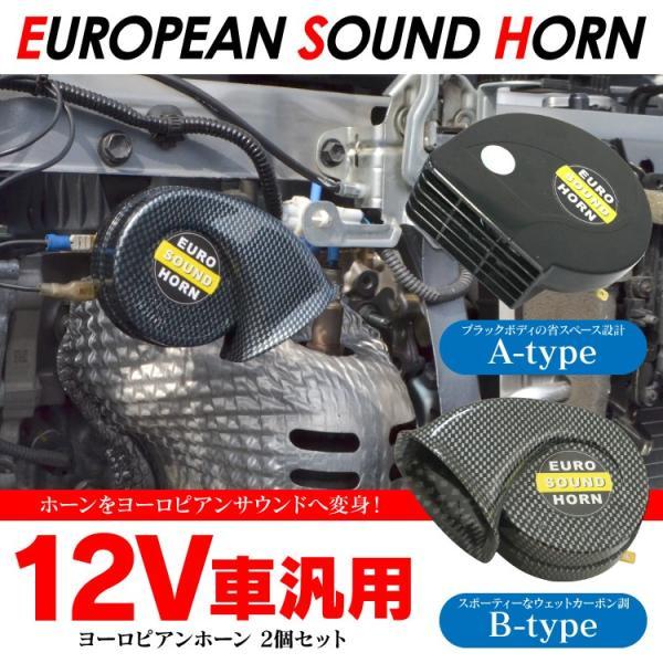 ヨーロピアンホーン カーボン調 サウンドホーン 汎用 12V クラクション 高音 低音 車 トヨタ 日産 ホンダ ダイハツ 2個セット kuruma-com2006