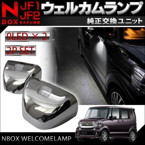 Nボックス NBOX パーツ アクセサリー カスタム NBOXプラス NBOX+ LED ウェルカムランプ メッキ ホワイト ブルー kuruma-com2006