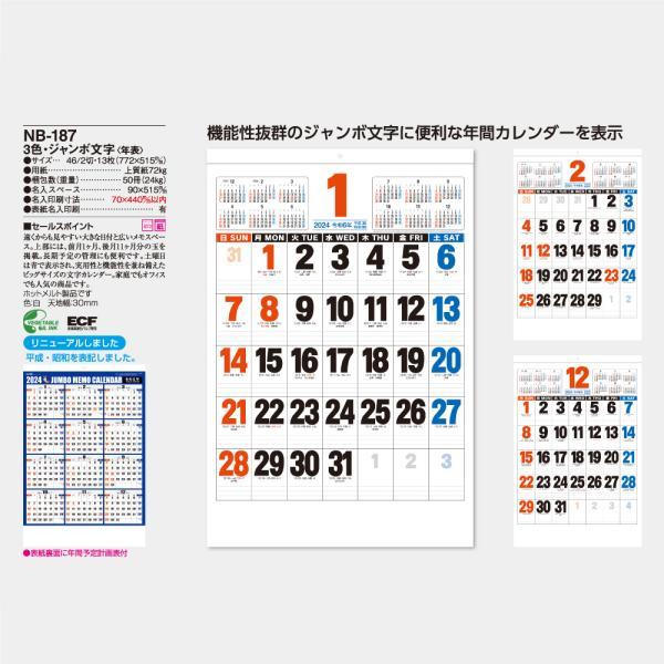 2022年 令和4年 名入れ オリジナル カレンダー 3色ジャンボ文字 50冊セットnb-187