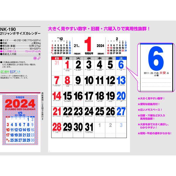 2022年 令和4年 名入れ オリジナル カレンダー 21ジャンボ文字 50冊セットnk-190