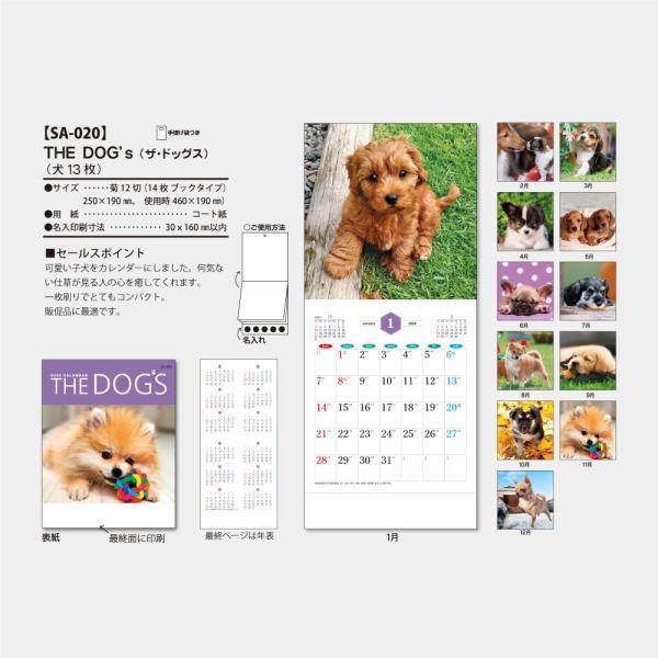 2022年 令和4年 名入れ オリジナル カレンダー THE DOGs 50冊セットsa-020