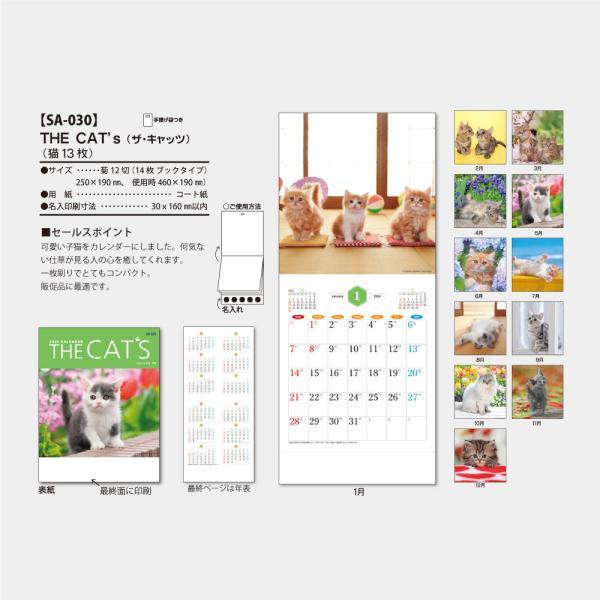 2022年 令和4年 名入れ オリジナル カレンダー THE CATs 50冊セットsa-030