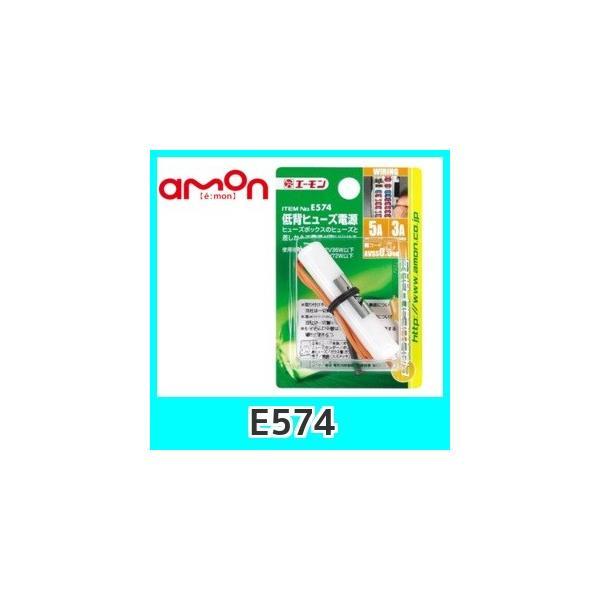 emonエーモンE574低背ヒューズ電源