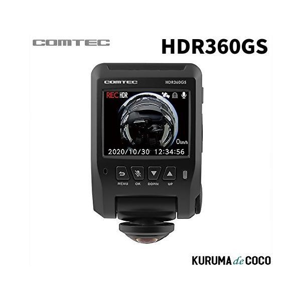 コムテックドライブレコーダーHDR-360GS360°カメラで全方位を記録新商品